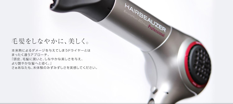 ヘアビューザー 2D Plusは今までのドライヤーとは全く異なるアプローチで髪にうるおいやツヤを与えます