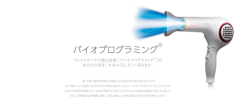 ヘアビューザー エクセレミアム 2を支えるのはリュミエリーナ独自のバイオプログラミング技術