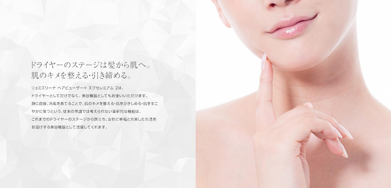 ヘアビューザー エクセレミアム 2は髪だけでなく肌にもその効果を発揮します
