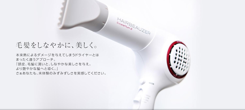 ヘアビューザー エクセレミアム 2は今までのドライヤーとは全く異なるアプローチで髪にうるおいやツヤを与えます