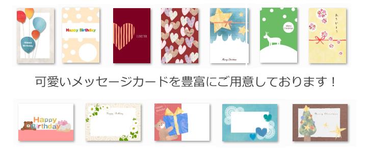 可愛いメッセージカードを豊富に取り揃えています!