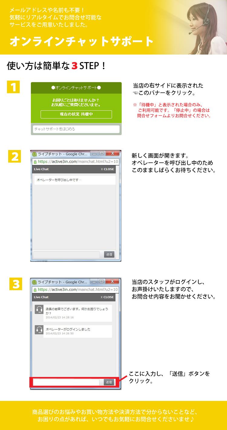 オンラインチャットサポート