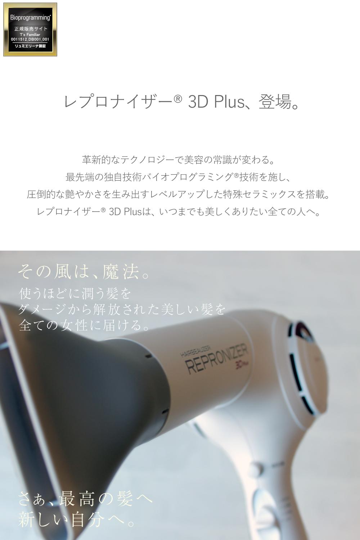 レプロナイザー3Dplusが新登場