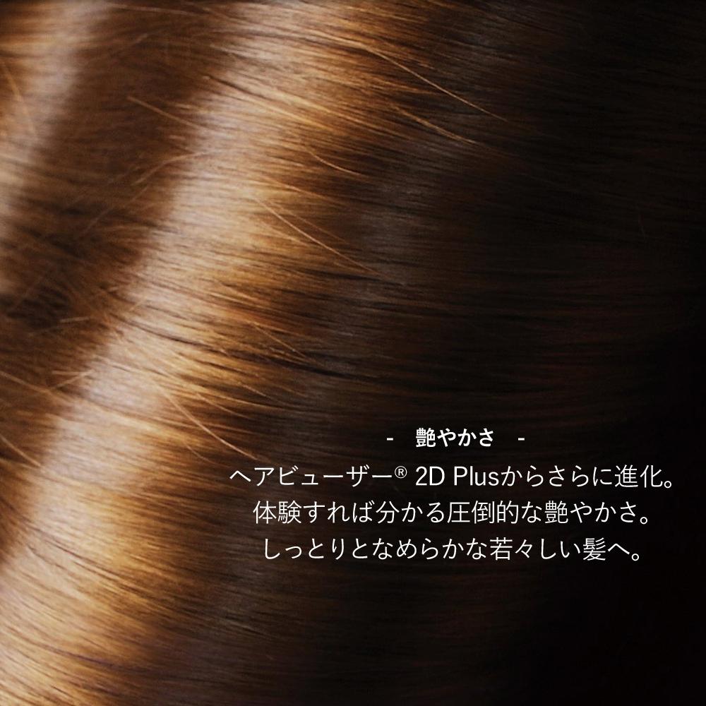 レプロナイザーはヘアビューザーからさらに進化。圧倒的な艶やかさをご体感ください
