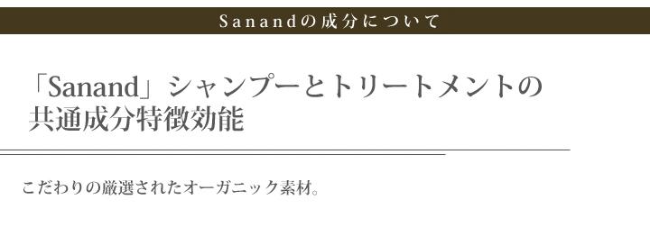 サナンドの共通成分効能