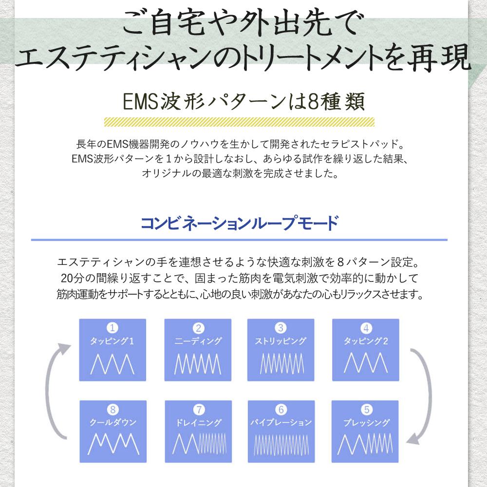 EMS波形8パターンを約20分繰り返します