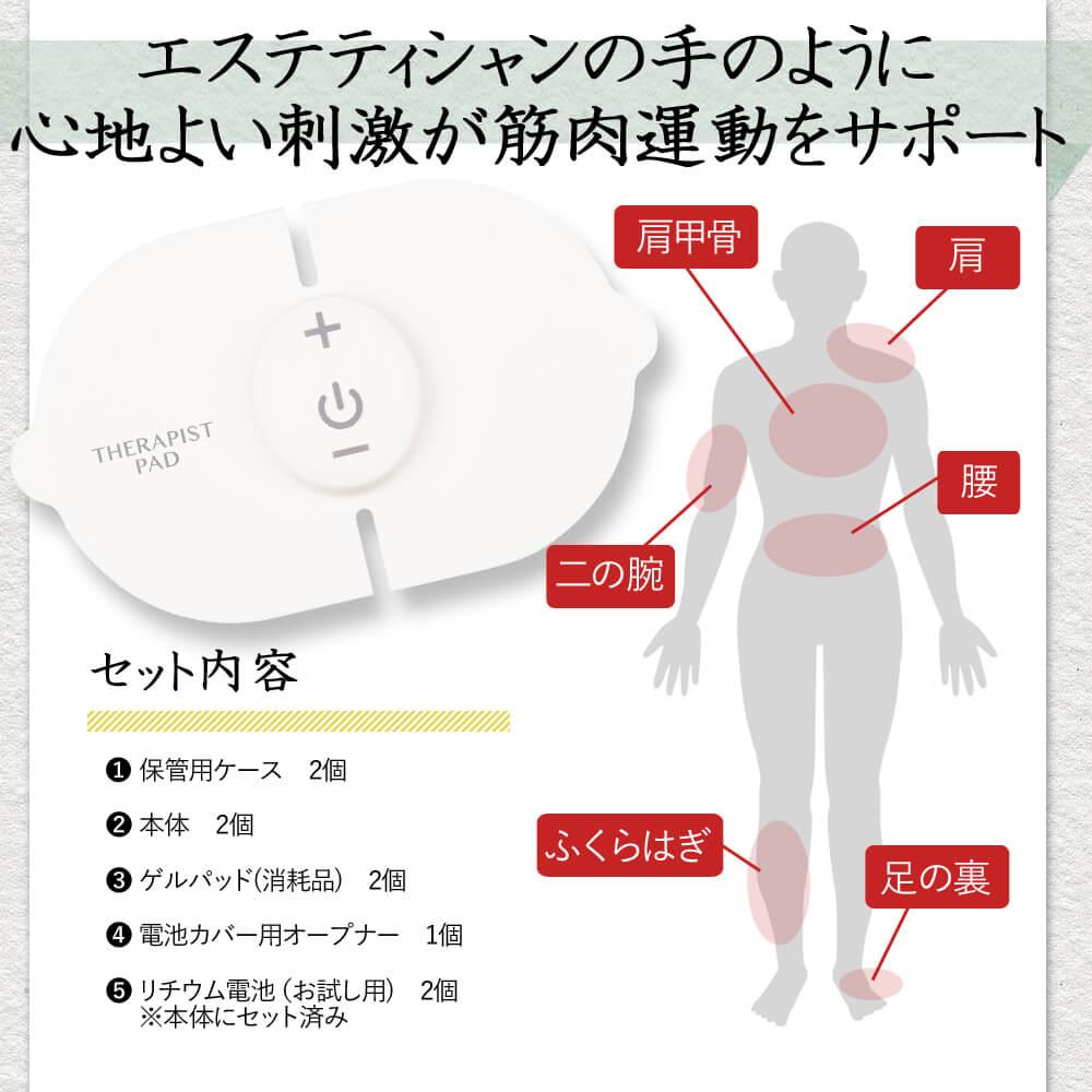 セラピストパッドはエステティシャンの手のように筋肉運動をサポート