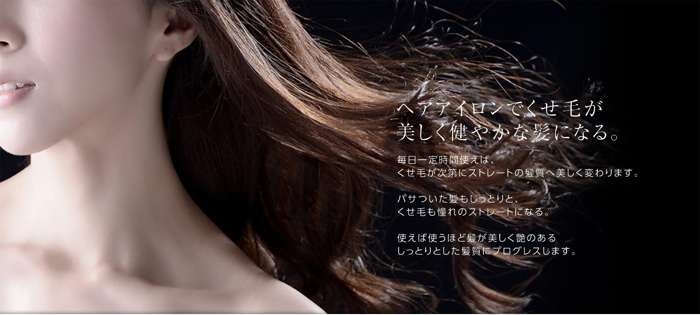 ヘアビューロン ストレートで傷んだ髪を巻けば巻くほどツヤのある絹のような手触りになります