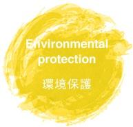 トラックス01_環境保護