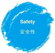 トラックス01_安全性